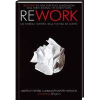 """""""Rework. Эта книга изменит ваш взгляд на бизнес"""" (на укр. яз.)"""