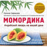 """Момордика - индийский лекарь на вашей даче"""