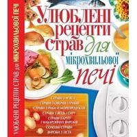 """""""Любимые рецепты блюд для микроволновой печи"""" (на укр. яз.)"""