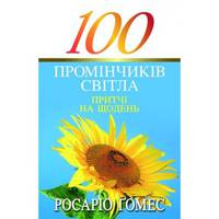 """""""100 лучиков света. Притчи на каждый день"""" (на укр. яз)"""