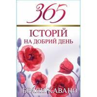 """""""365 историй на хороший день"""" (на укр. яз.)"""