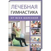 """""""Лечебная гимнастика от всех болезней"""""""