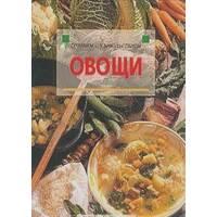 Овочі: історія, кулінарна практика і рецепти з усього світу (рос. мовою)