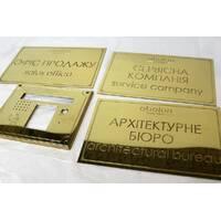 Табличка с нержавеющей стали с напылением под цвет золота, купить