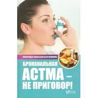 """""""Бронхиальная астма - НЕ ПРИГОВОР!"""""""