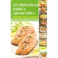 """""""Кулинарная книга для диабетика. Быстро, вкусно, полезно"""""""