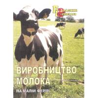 """Производство молока на малой ферме"""