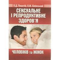 """""""Сексуальное и репродуктивное здоровье мужчин и женщин"""""""