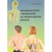 """""""Профилактика и лечение остеохондроза позвоночника"""""""