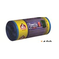 """Пакети для сміття ТМ """"Помічниця"""" 120л 20шт LDPE, 70см х 110см, сині"""
