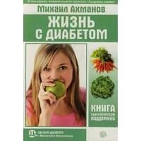 """М.Ахманов """"Жизнь с диабетом. Книга психологической поддержки"""""""