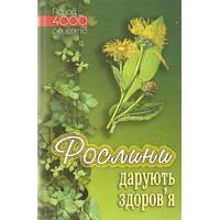 Рослини дарують здоров'я. Фітотерапевтичний енциклопедичний довідник