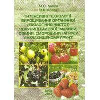 Интенсивные технологии выращивания органической (экологически чистой) клубники садовой, малины, ежевики, смородины и крыжовника в незащищенном грунте