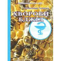 """""""Болезни пчел"""" Галатюк А."""