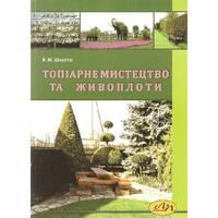 Топиарное искусство и живые изгороди (на укр.яз.)