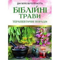 Библейские травы. Терапевтические советы (на укр.яз.)