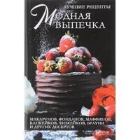 Модная выпечка. Лучшие рецепты (на рус. яз.)