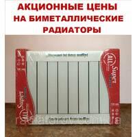 Біметалічні радіатори Alltermo