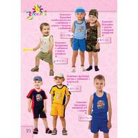 Одяг для дітей від виробника.