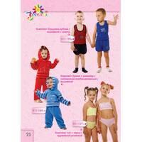 Одяг для дітей оптом.