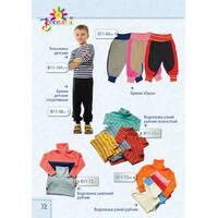 Одяг для дітей оптом в Україні.