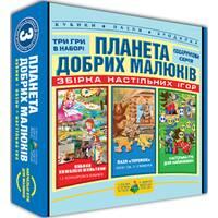 Сборник игр 3 в 1 Планета добрых малышей