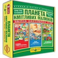Сборник игр 3 в 1 Планета сообразительных малышей