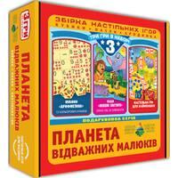Сборник игр 3 в 1 Планета отважных малышей