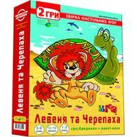Збірник ігор 2 в 1 Левеня та Черепаха гра-бродилка+максі-пазл
