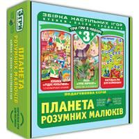Сборник игр 3 в 1 Планета умных малышей
