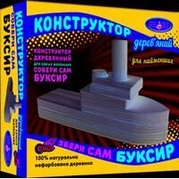 Конструктор деревянный Собери сам БУКСИР