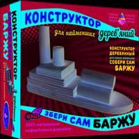 Конструктор деревянный Собери сам БАРЖУ