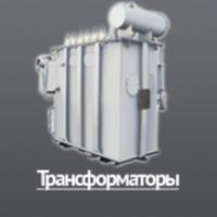 Печные трансформаторы купить в Украине