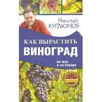 Як виростити виноград на півдні і на півночі. Курдюмов Н. І.