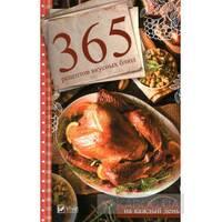 365 рецептів смачних блюд на кожен день