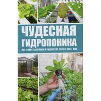 Чудесная гидропоника. Все секреты урожая в гидрогеле, сене, мхе