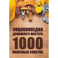 Энциклопедия домашнего мастера. 1000 полезных  советов