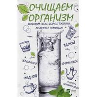 Очищаем организм  выводим соли, шлаки, токсины