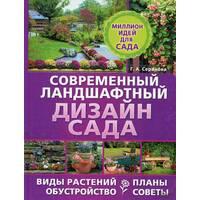 Современный ландшафтный дизайн сада