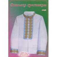 49ce0ee8b41487 Схема для вишивки чоловічої сорочки - Товари - Схеми для вишивки ...
