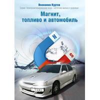 Книга Веніаміна Куртова