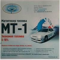 Магнетизер палива МТ-1 накладного типу купити