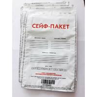 Сейф-пакеты 165х245 мм, code 39, две отрывные квитанции купить недорого