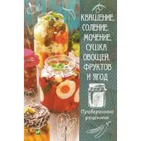 Квашення, соління, мочіння, сушка овочів, фруктів і ягід. ( рос. мовою)