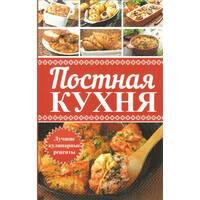 Пісна кухня. Найкращі кулінарні рецепти (рос. мовою)