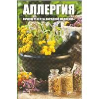 Алергія. Найкращі рецепти народної медицини (рос. мовою)