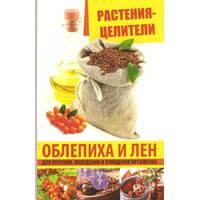 Рослини-цілителі  Обліпиха і льон для лікування, схуднення і очищення організму (рос. мовою)