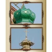 Купол церковный, православный