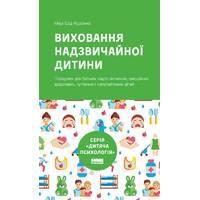 Воспитание чрезвычайного ребенка (на укр языке)