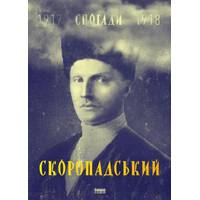 Павло Скоропадський. Спогади. Кінець 1917 грудень 1918